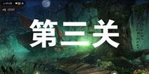 密室逃脱绝境系列4迷失森林第3关攻略 第三部分通关视频攻略