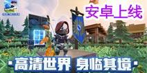 传送门骑士手游安卓版8月下旬上线 奇幻世界大冒险即将开启