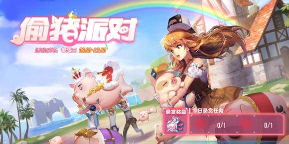 QQ飞车手游偷猪派对怎么玩 偷猪模式玩法攻略
