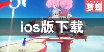 不可思议之梦蝶ios版下载  苹果版在哪里下载
