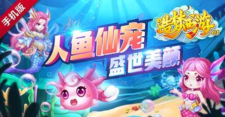 《造梦西游OL》在线领白玉签 人鱼仙宠助阵
