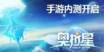 奥拉星手游精英内测8月7日开启 游戏内容抢先看