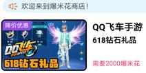 QQ飞车手游618钻石礼包已上线爆米花商店 数量有限先到先得