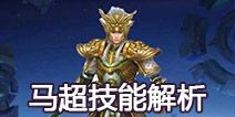 王者荣耀马超怎么玩 马超技能解析