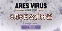 阿瑞斯病毒8月8日公测开启 生存下来是唯一的目标