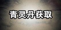 斗破苍穹手游青灵丹怎么得 青灵丹丹方怎么获取