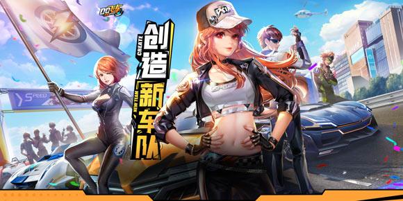 QQ飞车手游8月17日版本更新 创造新车队 一起来偷猪
