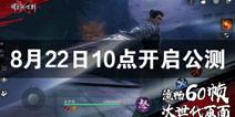 流星蝴蝶剑手游安卓版8月22日10点公测开启 进入快爆提前下载