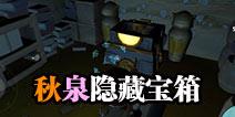 传送门骑士秋泉宝藏在哪里 秋泉第二个宝箱在哪