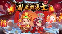 国王的勇士6春节壁纸
