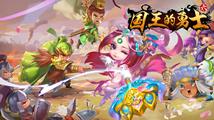 国王的勇士6刘备关羽壁纸