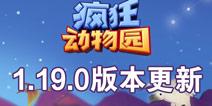 疯狂动物园8月16日更新1.19.0版全新来袭