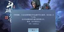 斗破苍穹斗帝之路什么手机可以玩 斗破苍穹手游手机配置推荐