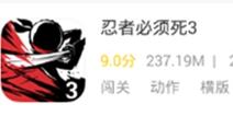 《忍者必须死3》9月13日公测开启 下载好游快爆即可体验