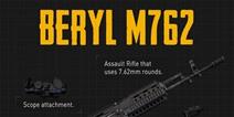 新的762步枪上线 绝地求生刺激战场体验服8月28日不停机更新公告