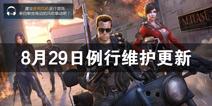 《终结者2:审判日》2018年8月29日例行维护更新内容爆料