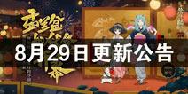 盂兰盆地狱祭开幕 阴阳师8月29日更新公告