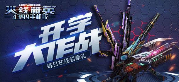 《火线精英ol》08月30日版本更新 全新猎魔武器战斧来袭