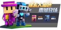 《逃跑吧少年》8月31日更新 全新角色像素人登场