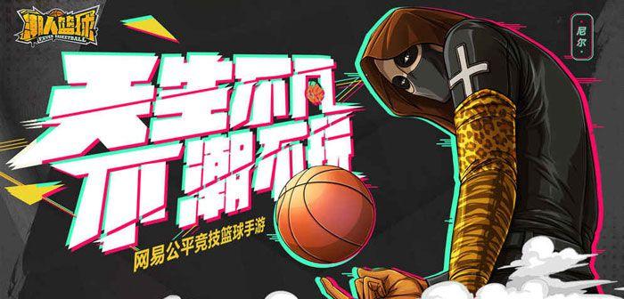 街球不死再铸经典 篮球竞技手游《潮人篮球》今日公测