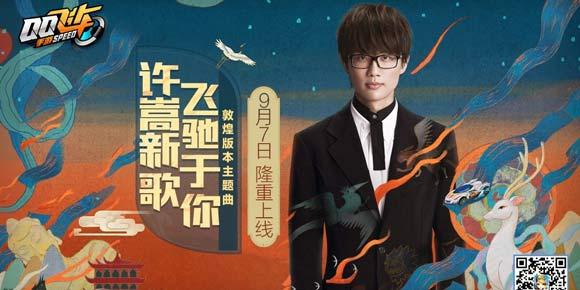 QQ飞车手游9月6日版本更新 绚烂敦煌主题上线