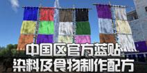 【6期】方舟生存进化中国区官方蓝贴:染料及食物制作配方一览
