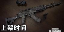 绝地求生刺激战场M762什么时候出 M762更新上线时间
