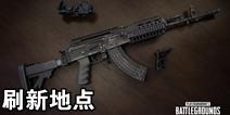 绝地求生刺激战场M762在哪刷新 M762刷新地点