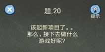还有这种操作4攻略第20关怎么过 第20关通关图文攻略