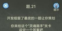 还有这种操作4攻略第21关怎么过 第21关通关图文攻略