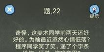 还有这种操作4攻略第22关怎么过 第22关通关图文攻略