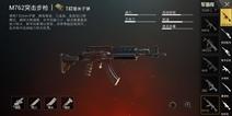 绝地求生刺激战场M762步枪解析 新的步枪王者