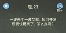 还有这种操作4攻略第23关怎么过 第23关通关图文攻略