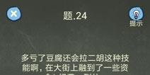 还有这种操作4攻略第24关怎么过 第24关通关图文攻略