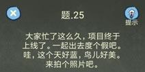 还有这种操作4攻略第25关怎么过 第25关通关图文攻略