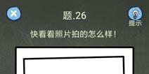 还有这种操作4攻略第26关怎么过 第26关通关图文攻略