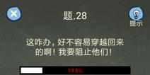 还有这种操作4攻略第28关怎么过 第28关通关图文攻略