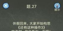 还有这种操作4攻略第27关怎么过 第27关通关图文攻略