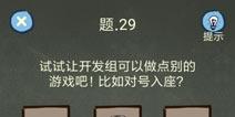 还有这种操作4攻略第29关怎么过 第29关通关图文攻略