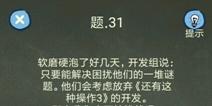 还有这种操作4攻略第31关怎么过 第31关通关图文攻略
