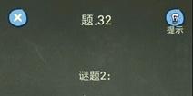 还有这种操作4攻略第32关怎么过 第32关通关图文攻略