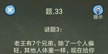 还有这种操作4攻略第33关怎么过 第33关通关图文攻略