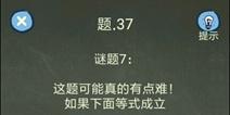 还有这种操作4攻略第37关怎么过 第37关通关图文攻略