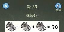 还有这种操作4攻略第39关怎么过 第39关通关图文攻略