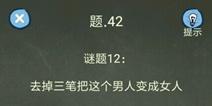 还有这种操作4攻略第42关怎么过 第42关通关图文攻略