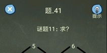 还有这种操作4攻略第41关怎么过 第41关通关图文攻略