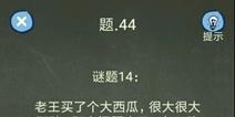还有这种操作4攻略第44关怎么过 第44关通关图文攻略