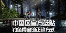【8期】方舟生存进化中国区官方蓝贴:钓鱼得宝的正确方式