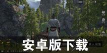 江湖求生安卓版下载 安卓版怎么下载江湖求生