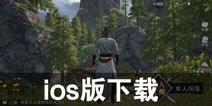 江湖求生ios版下载 苹果版怎么下载江湖求生